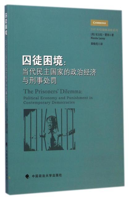 囚徒困境:当代民主国家的政治经济与刑事处罚