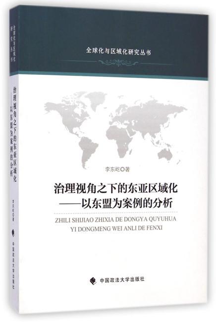 治理视角之下的东亚区域化——以东盟为案例的分析