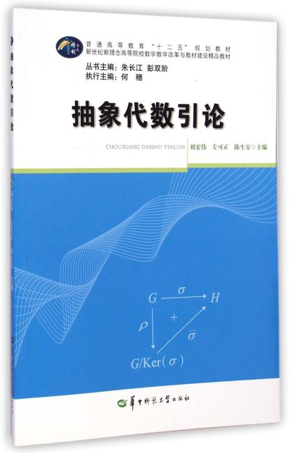 抽象代数引论