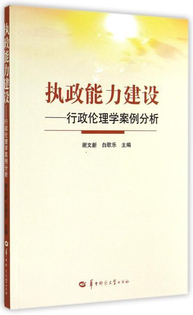 执政能力建设—行政伦理学案例分析