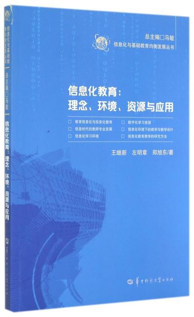 信息化教育:理念、环境、资源与应用