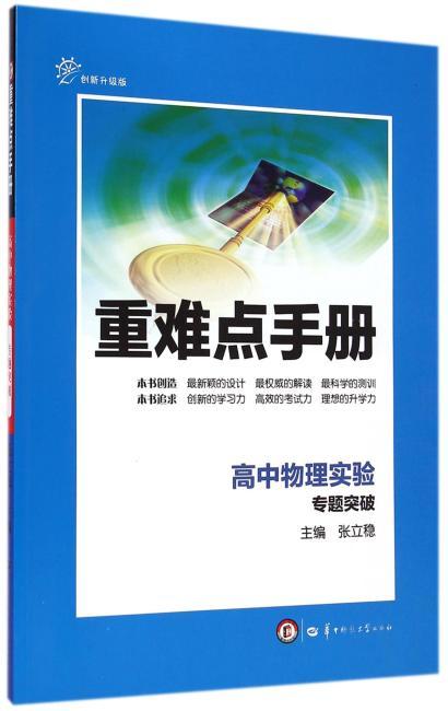 新 重难点手册 高中物理实验 专题突破(创新升级版)