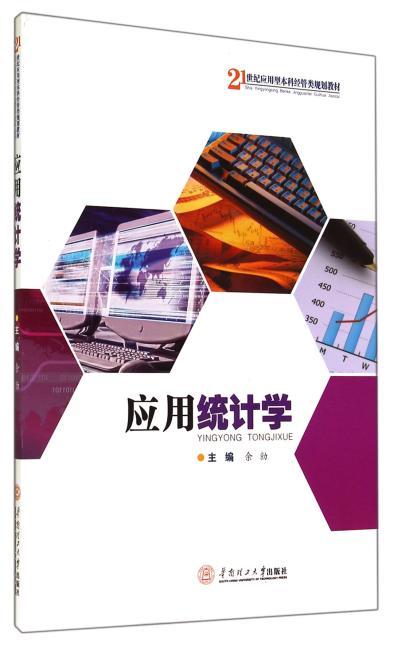 应用统计学(21世纪应用型本科经管规划教材)