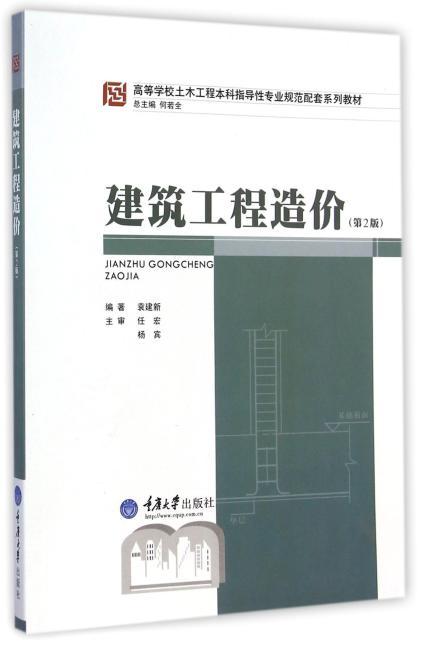 建筑工程造价(第2版)