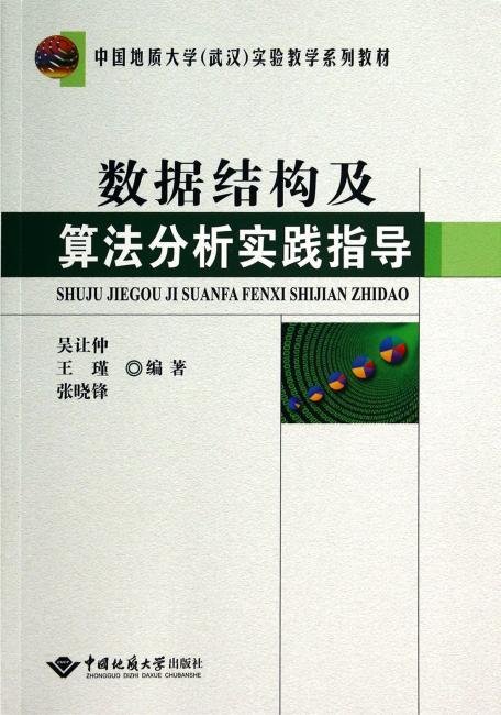 数据结构及算法分析实践指导