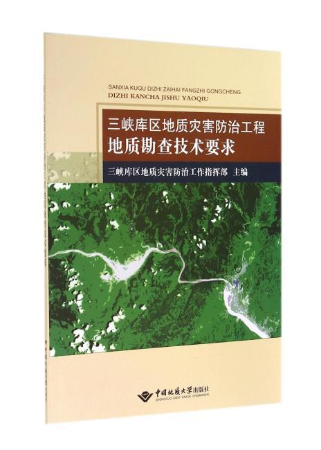 三峡库区地质灾害防治工程地质勘查技术要求