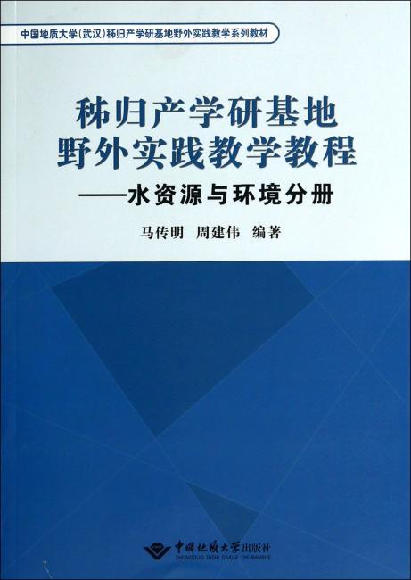 秭归产学研基地野外实践教学教程——水资源与环境分册