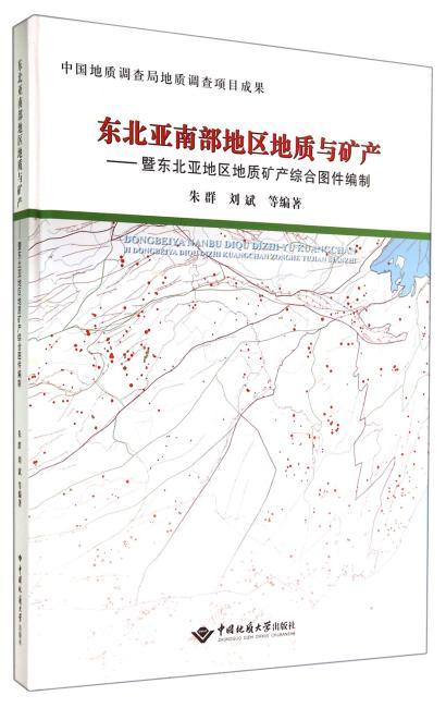 东北亚南部地区地质与矿产——暨东北亚地区地质矿产综合图件编制