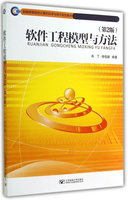 软件工程模型与方法(第2版)
