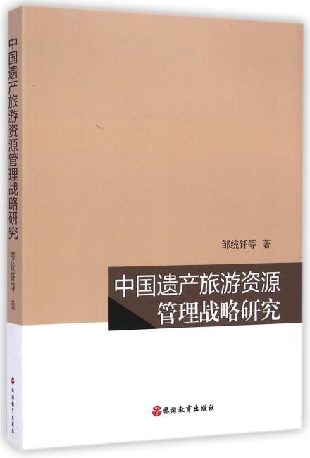 中国遗产旅游资源管理战略研究