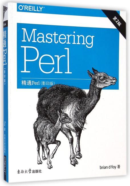 精通Perl 第2版(影印版)
