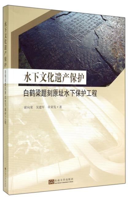 水下文化遗产保护——白鹤梁题刻原址水下保护工程