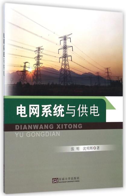 电网系统与供电