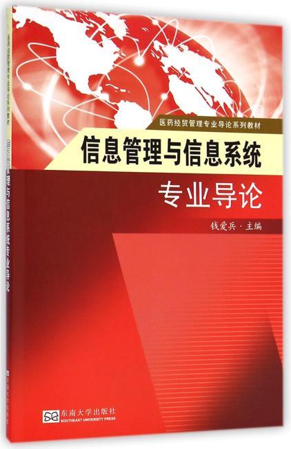 信息管理与信息系统专业导论