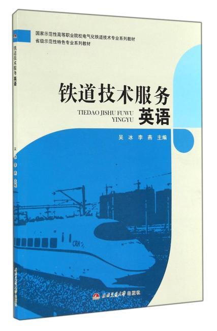 铁道技术服务英语