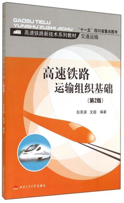 高速铁路运输组织基础(第2版)