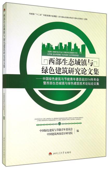西部生态城镇与绿色建筑研究论文集