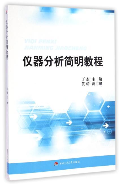 仪器分析简明教程