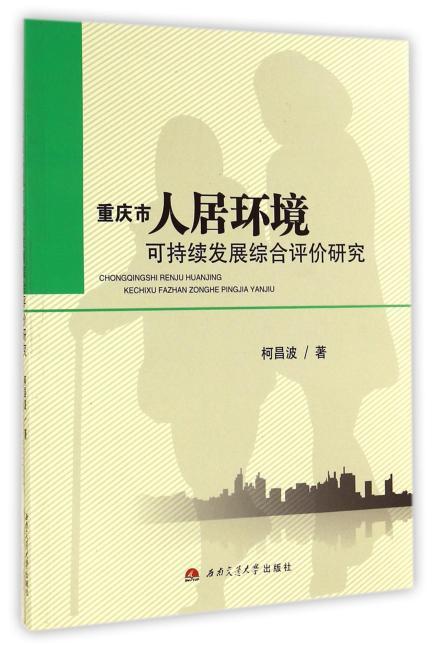 重庆市人居环境可持续发展综合评价研究