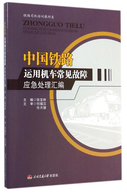 中国铁路运用机车常用故障应急处理汇编