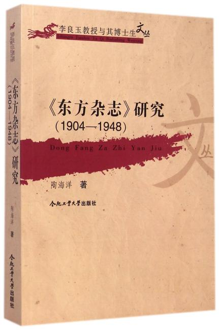 《东方杂志》研究(1904-1948)
