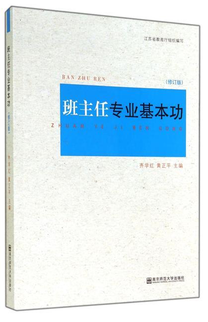 班主任专业基本功 (修订版)
