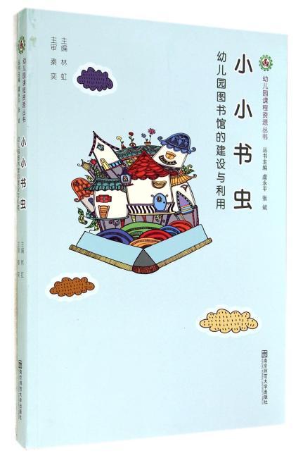 小小书虫——幼儿园图书馆的建设与利用(幼儿园课程资源丛书)