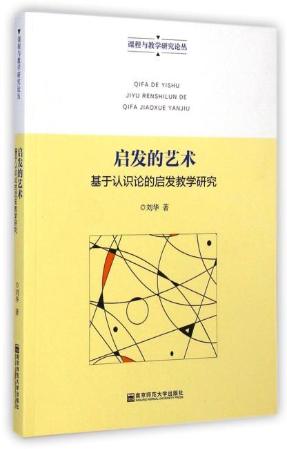 启发的艺术——基于认识论的启发教学研究(课程教学论丛书)