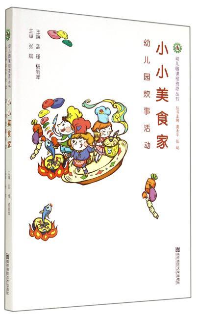 小小美食家——幼儿园炊事活动(幼儿园课程资源丛书)