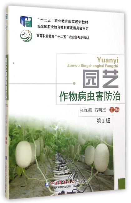 园艺作物病虫害防治(第2版)