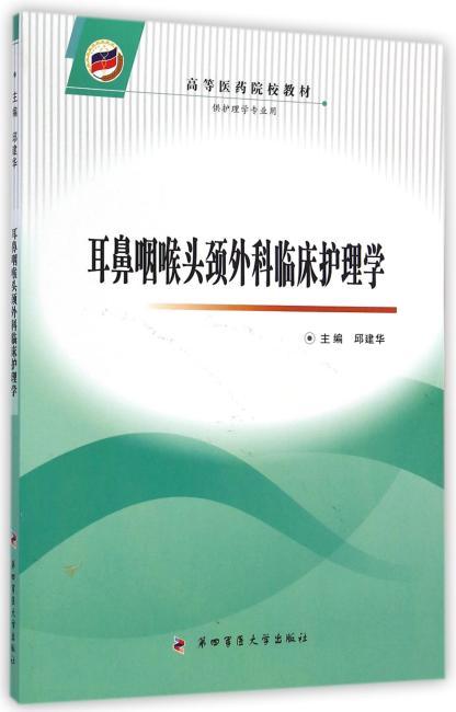 耳鼻咽喉及头颈外科临床护理学
