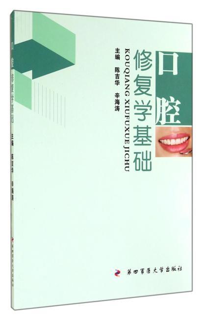 口腔修复学基础