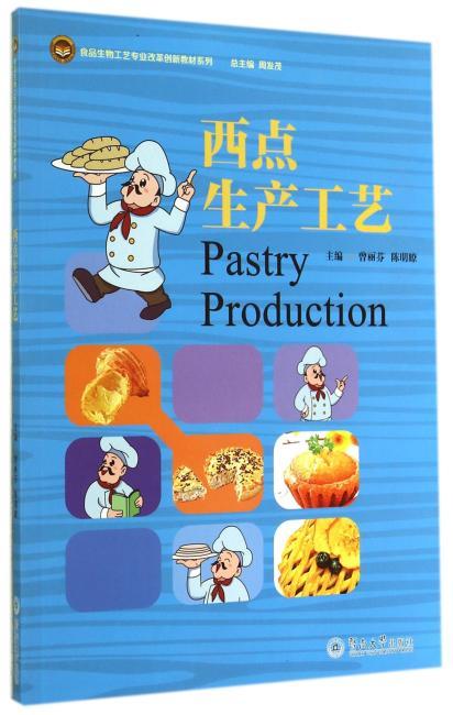 西点生产工艺(食品生产工艺专业改革创新教材系列)