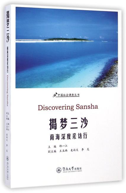 揭梦三沙:南海深度采访行