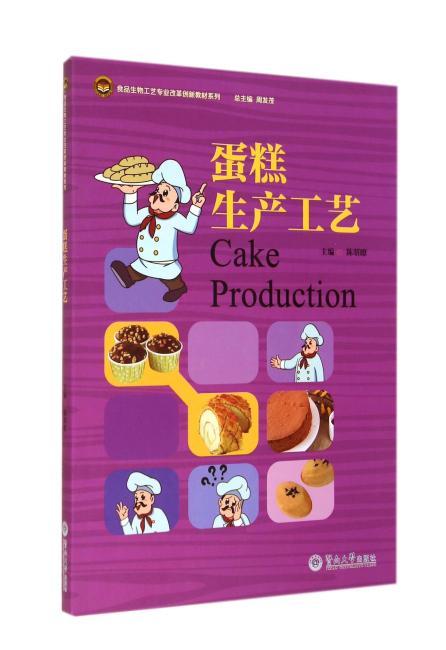 蛋糕生产工艺(食品生物工艺专业改革创新教材系列)