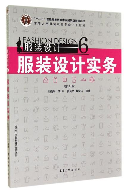 服装设计6:服装设计实务(第2版)