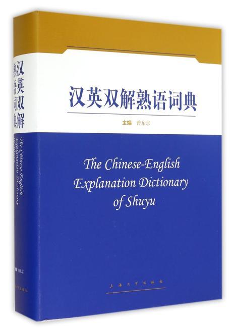 汉英双解熟语词典