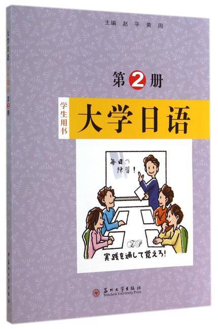 大学日语(学生用书)第2册