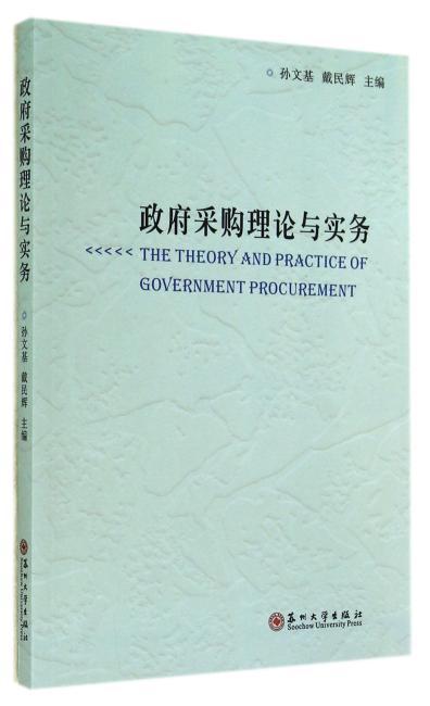政府采购理论与实务