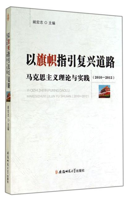 以旗帜指引复兴道路:马克思主义理论与实践(2010~2012)