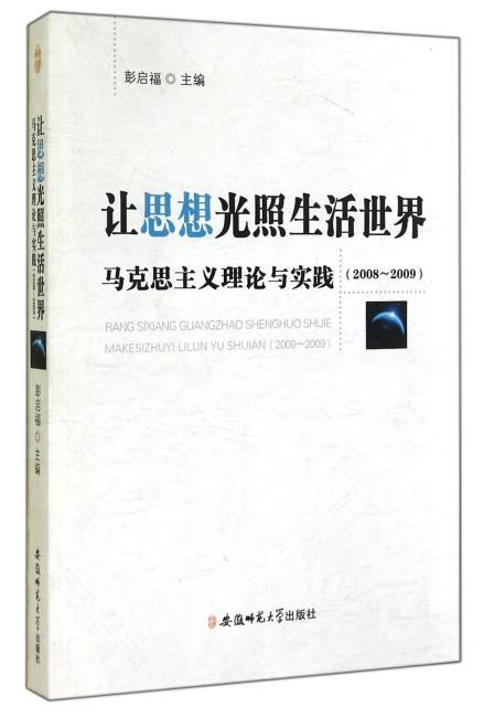 让思想光照生活世界:马克思主义理论与实践(2008~2009)