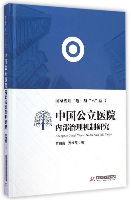中国公立医院内部治理机制研究