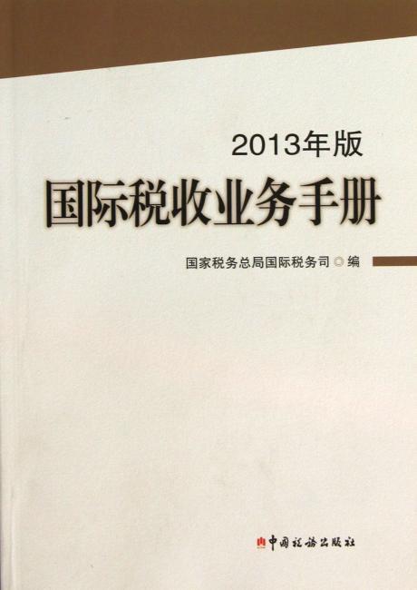 国际税收业务手册(2013年版)