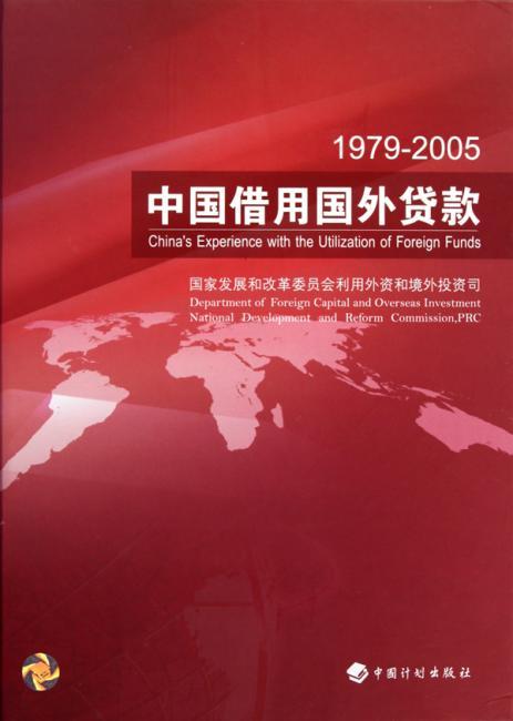 1979~2005中国借用国外贷款