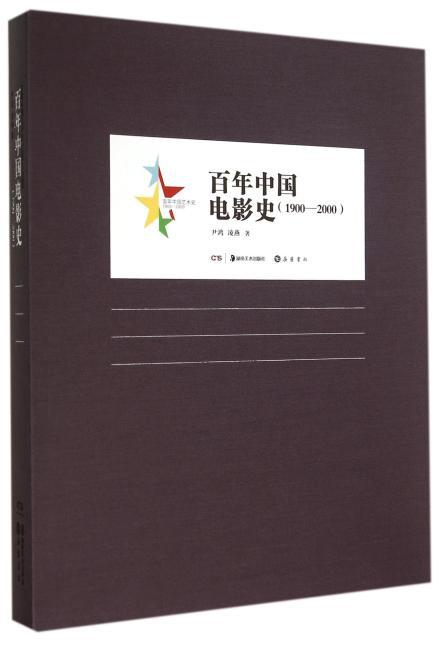 百年中国艺术史.百年中国电影史(1900-2000)
