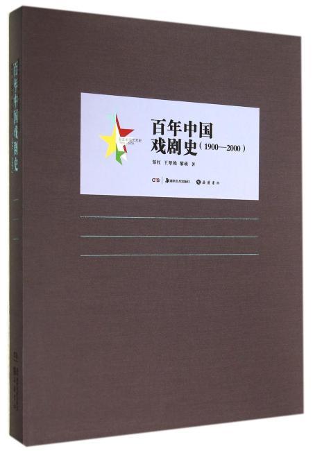 百年中国艺术史.百年中国戏剧史(1900-2000)