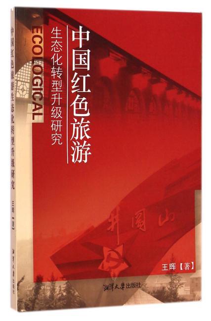 中国红色旅游生态化转型升级研究