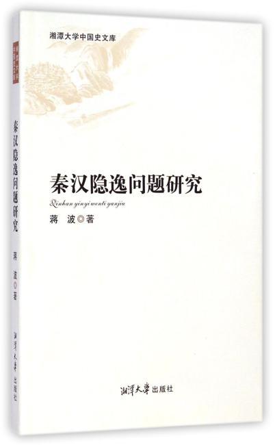 秦汉隐逸问题研究