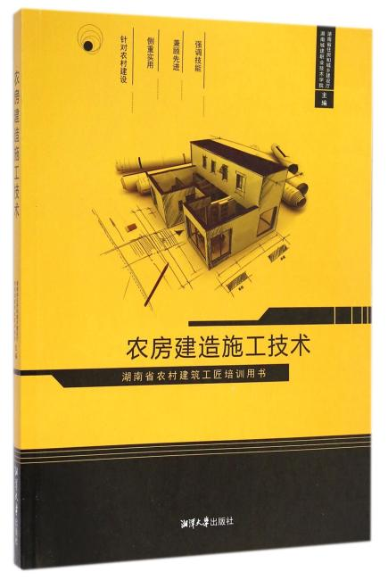 农房建造施工技术