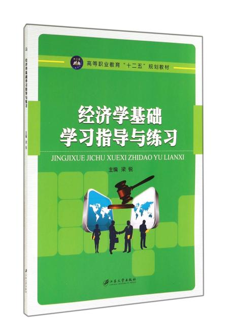 经济学基础学习指导与练习